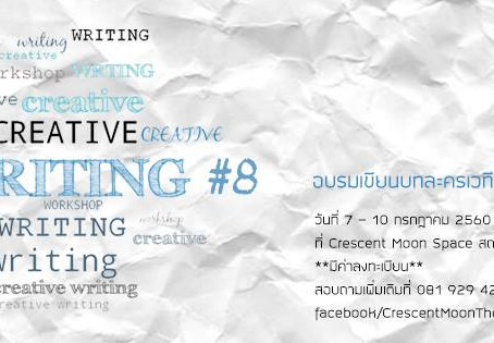 Creative Writng # 8