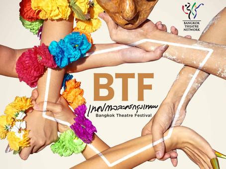 01 : BANGKOK THEATRE FESTIVAL 2017 PROGRAMME