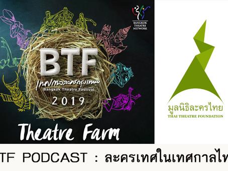 TTF PODCAST : เก๋า-กลาง-ใหม่ ละครเวทีไทยสามรุ่น