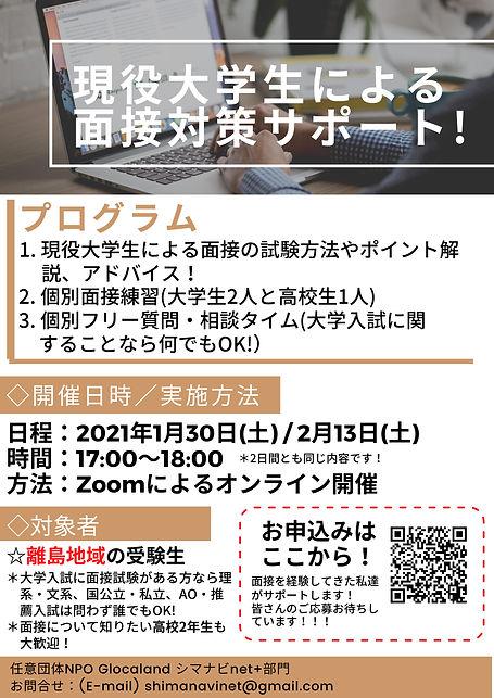 オンライン 面接対策(宣伝ポスター).jpg