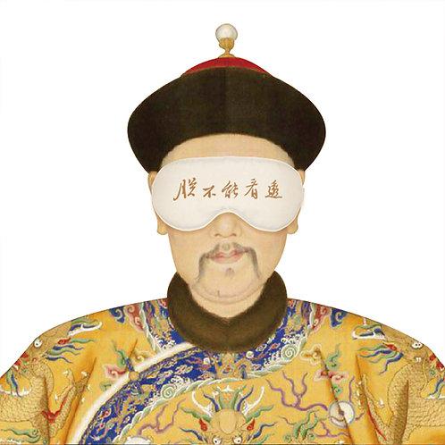 """Emperor """"Zhen朕"""" Eye Mask"""
