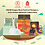 Thumbnail: Dragon Boat Festival Hampers 1