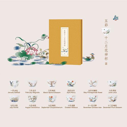 Kangxi Twelve Flower Tea Cups