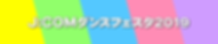 dancefesta980x200.png