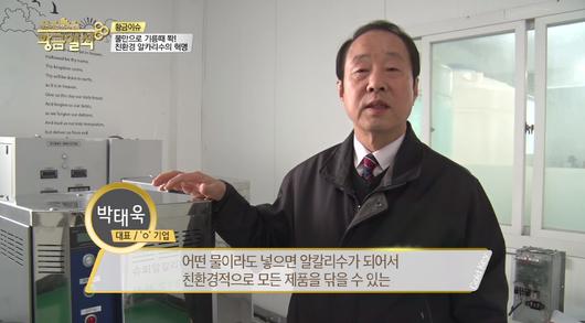 TV 조선 황금열쇠 방송 _강소기업 성공비결