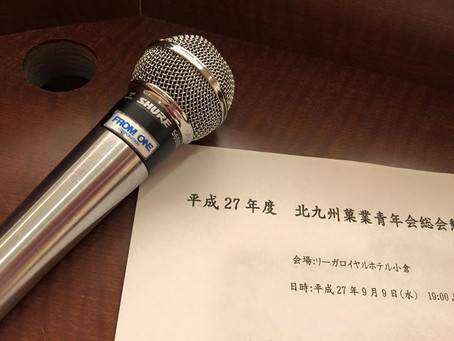 北九州菓業青年会総会