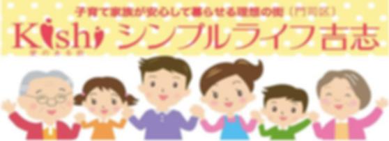シンプルライフ吉志,子育て支援イベント,住宅展示場イベント,北九州イベント