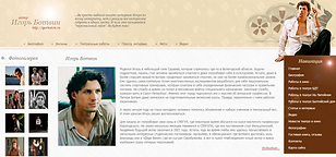 Официальный веб-сайт Игоря Ботвина