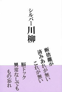 シルバー川柳画像.jpg