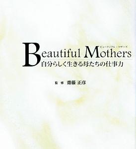 BeautifullMother.jpg