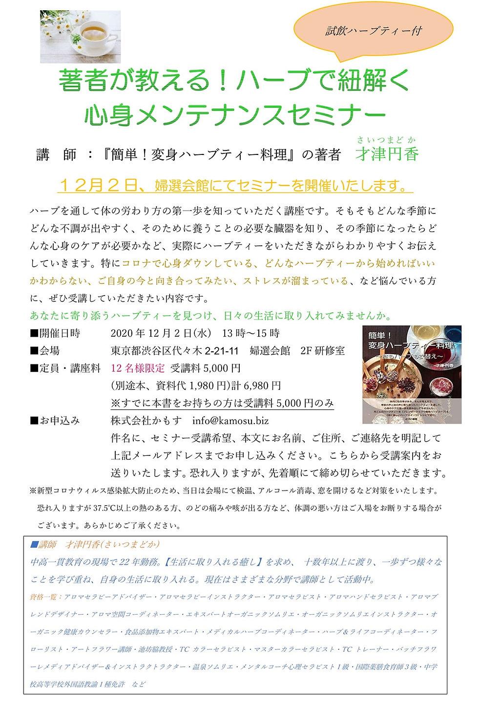 ハーブセミナー最新-1.jpg