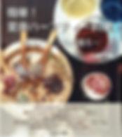 才津さんの本表紙.jpg