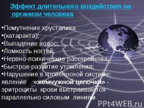 Презентация на тему: Опасности в интернете