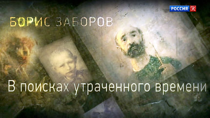 SK_films_Zaborov.jpg