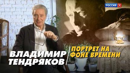 SK_films_Tendryakov.jpg