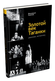Zolotoi_vek_Taganki_800.jpg