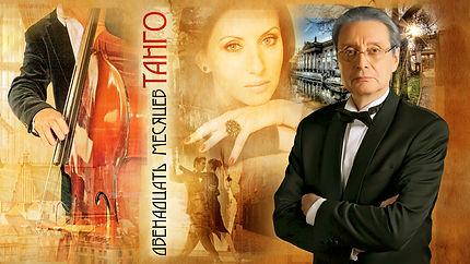 SK_films_Tango.jpg