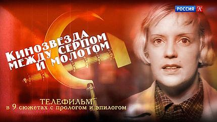 SK_films_Ladynina.jpg