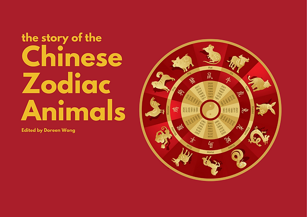 12 Zodiac Animals Cover.png