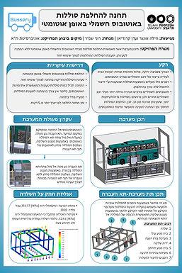 תחנה להחלפת סוללות באוטובוס חשמלי באופן אוטומטי