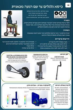 כסא גלגלים צר עם הנעה מכנית