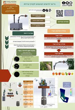 גריפר לרובוט המשמש לקטיף פירות