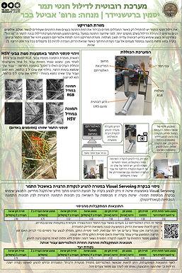 מערכת רובוטית לדילול חנטי תמר