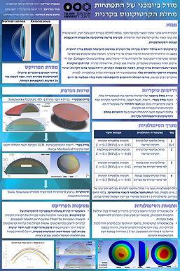 מודל ביומכני של התפתחות מחלת הקרטוקונוס