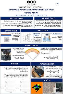 אפיון תכונות חשמליות ומכניות של מטליזציה על גבי פולימר