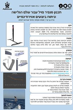 תכנון סנפיר פויל עבור עולם הגלישה וניתוח ביצועים אווירודינמיים