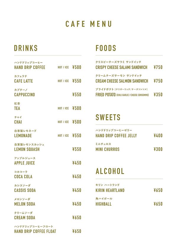200906_menu.png