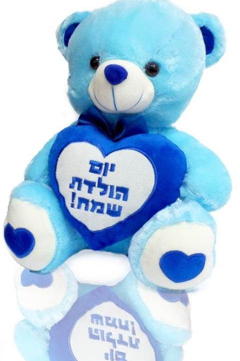 דובי כחול - יום הולדת שמח!