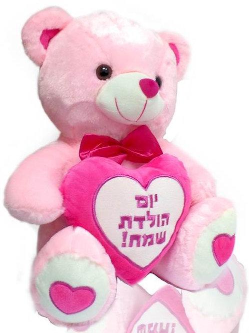 דובי וורוד - יום הולדת שמח!