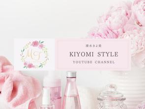 公式YouTubeチャンネル「きよ美style」