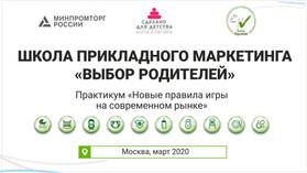 Школа прикладного маркетинга «Выбор родителей» приглашает на практикум «Новые правила игры на соврем