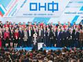 Всероссийский съезд ОНФ: Татьяна Буцкая приняла участие от площадки «Демография»