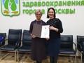 Департамент здравоохранения города Москвы отметил благодарностью деятельность АНО «Выбор Родителей»