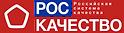 roskachestvo_f.png