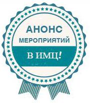 ИМЦ.png
