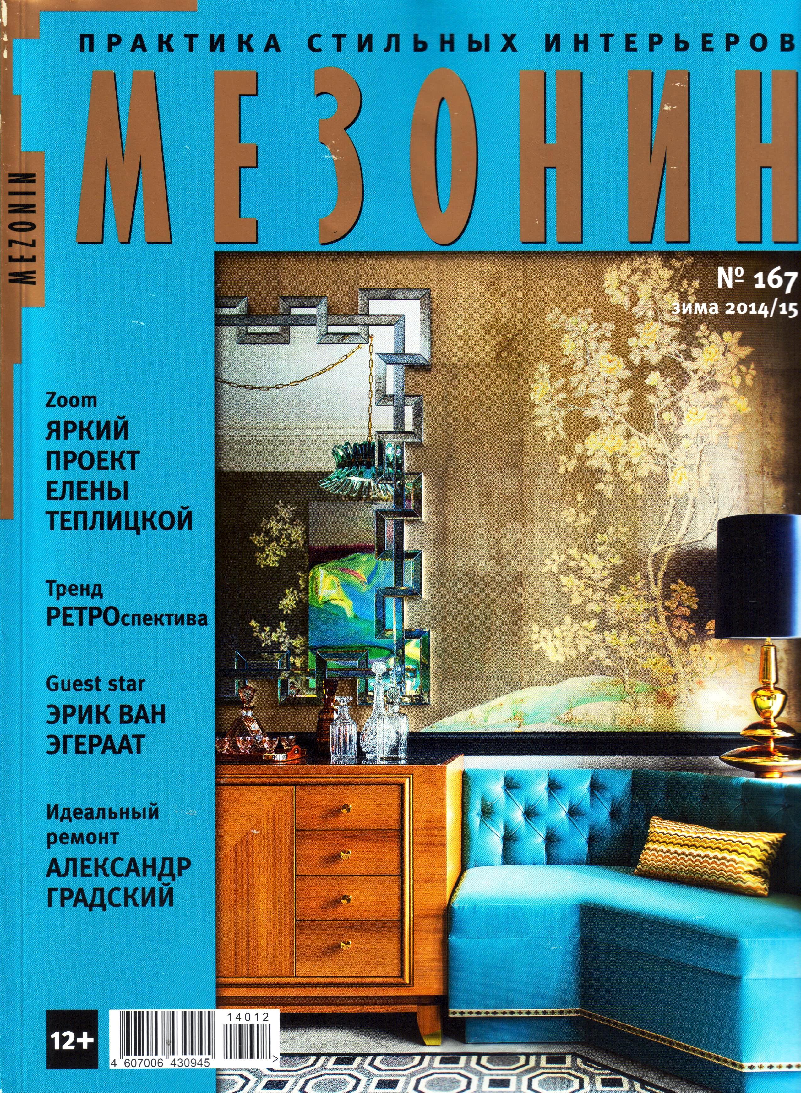 2. Mezzanine. 2014_15 Winter. Cover.(1)