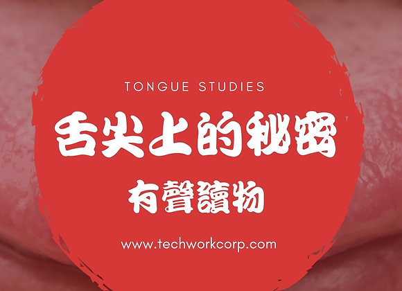 "「舌尖的秘密」有聲讀物 ""Secrets of the Tongue"" Audiobook"