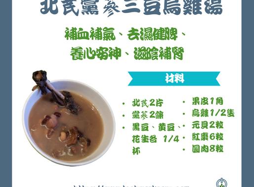 北芪黨蔘三豆烏雞湯   Three-Bean Silkie Chicken Soup