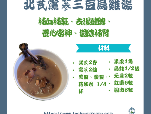 北芪黨蔘三豆烏雞湯 | Three-Bean Silkie Chicken Soup
