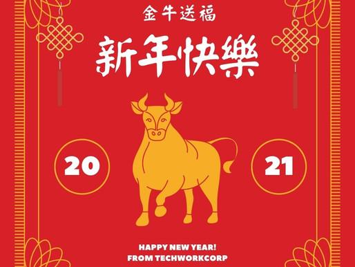 新年快樂!金牛送福