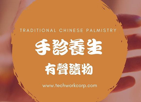 """「手診養生」有聲讀物 """"Traditional Chinese Palmistry"""" Audiobook"""