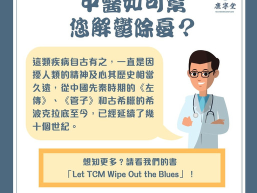 中醫如何幫您解鬱除憂?| How Can TCM Treat Mood Disorders?