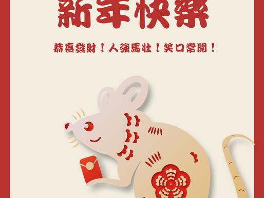 新年快樂!Happy Lunar New Year!