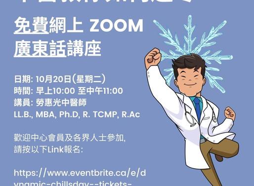 中醫教你如何過冬 - 免費網上 ZOOM廣東話講座