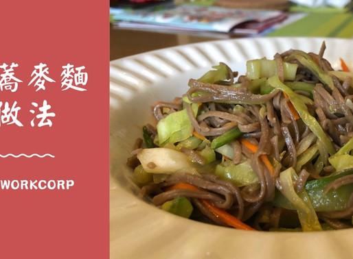 炒蕎麥麵的做法!| How to Make Stir-Fried Soba Noodles!