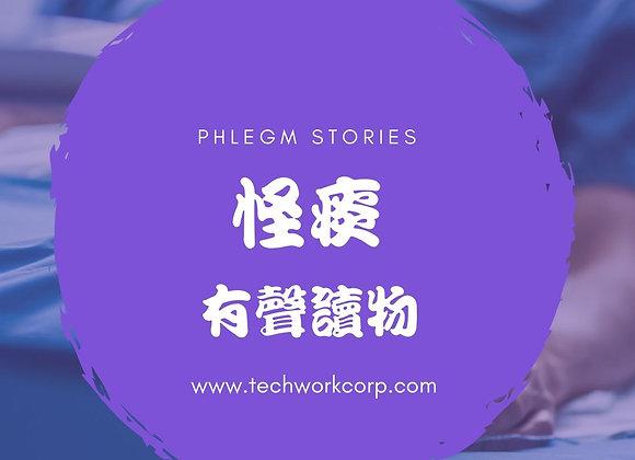 """「怪痰」有聲讀物 """"Phlegm Stories"""" Audiobook"""
